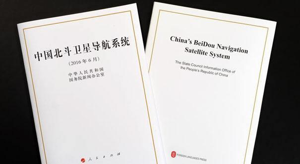 《中国北斗卫星导航系统》白皮书