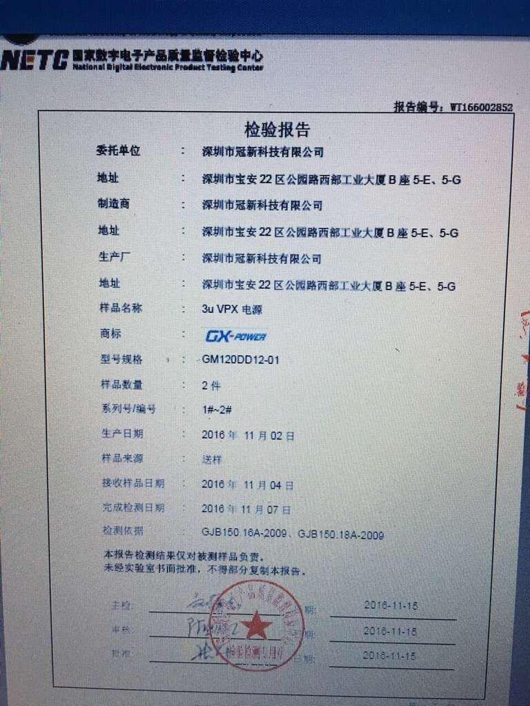 GX-POWER产品通过军标认证