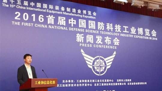 """017年中国国防科技工业博览会--GX-POWER东北第一展"""""""