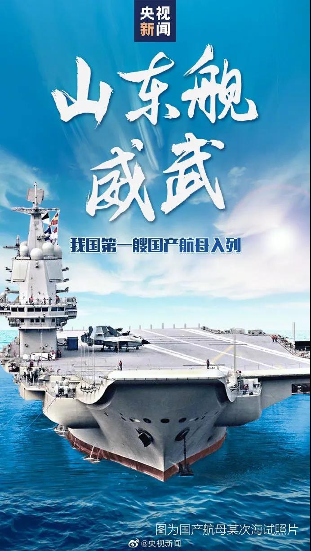 入列!首艘国产航母山东舰,舷号17!